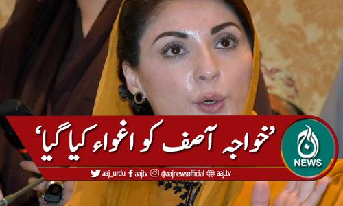 'خواجہ آصف کو گرفتار نہیں اغواء کیا گیا'
