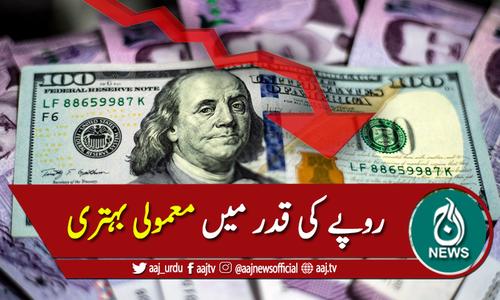 انٹربینک: ڈالر کے مدمقابل روپے کی قدر میں معمولی بہتری