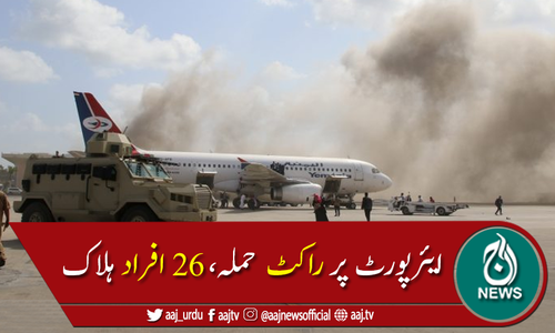 یمن کے جنوبی شہر عدن میں ایئرپورٹ پر راکٹ  حملہ، 26 افراد ہلاک