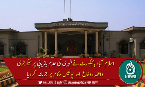 اسلام آباد ہائیکورٹ کا شہری کی عدم بازیابی پراعلیٰ حکام پر ایک کروڑ روپے جرمانہ