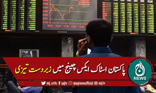 نئے سال کے آغاز پر پاکستان اسٹاک ایکس چینج میں تیزی کی لہر
