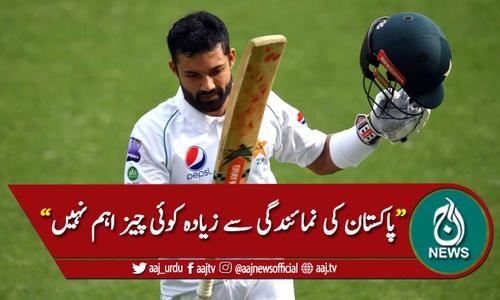 پاکستان کی نمائندگی کرنے سے زیادہ کوئی چیز اہم نہیں، محمد رضوان