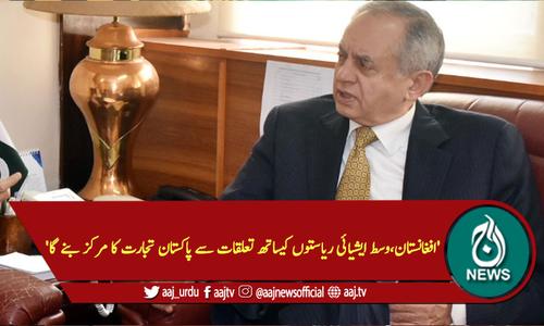'افغانستان،وسط ایشیائی ریاستوں کیساتھ تعلقات سے پاکستان تجارت کا مرکز بنے گا'