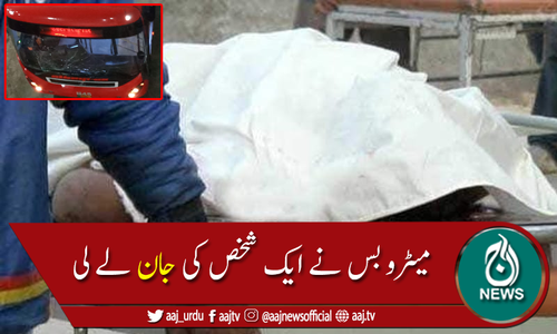 اسلام آباد میں میٹرو بس کی ٹکر سے ایک شخص جاں بحق