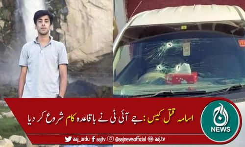 اسامہ قتل کیس : تحقیقات کیلئے قائم جے آئی ٹی نے باقاعدہ کام شروع کردیا