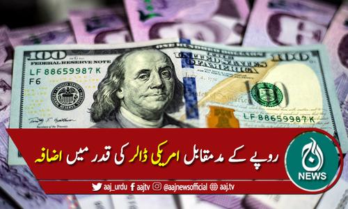 انٹربینک: امریکی ڈالر کی قدر میں اضافہ