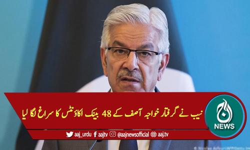 نیب نے گرفتار خواجہ آصف کے 48 بینک اکاؤنٹس کا سراغ لگا لیا