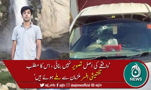 اسامہ قتل کیس:5ملزمان مزید7 روزہ جسمانی ریمانڈ پرپولیس کے حوالے