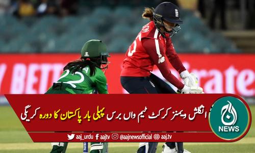 انگلینڈ کی ویمنز کرکٹ ٹیم رواں برس پہلی بار پاکستان کا دورہ کریگی