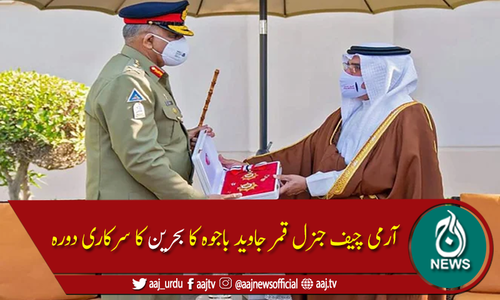 آرمی چیف کی بحرینی قیادت سے ملاقاتیں، دوطرفہ دفاعی تعلقات پر تبادلہ خیال