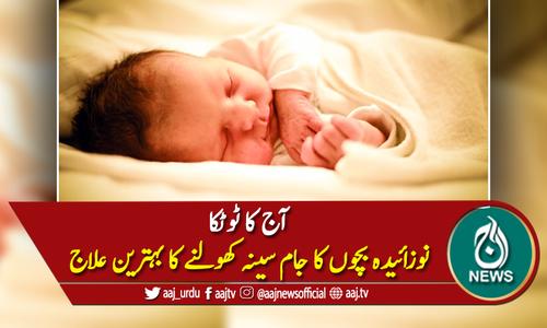 آج کا ٹوٹکا: نوزائیدہ بچوں کا سینہ جام ہونے کا بہترین علاج