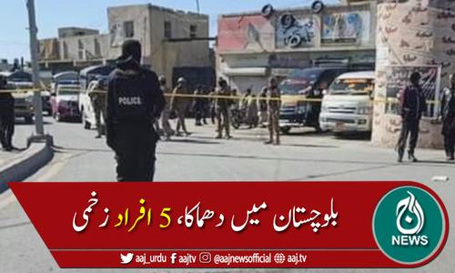 تربت میں ایف سی چیک پوسٹ کے قریب بم دھماکا، 5افراد زخمی