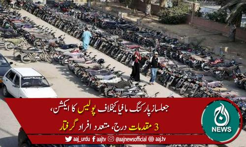 کراچی:پارکنگ مافیاکیخلاف پولیس کا ایکشن،3مقدمات درج،متعددافراد گرفتار