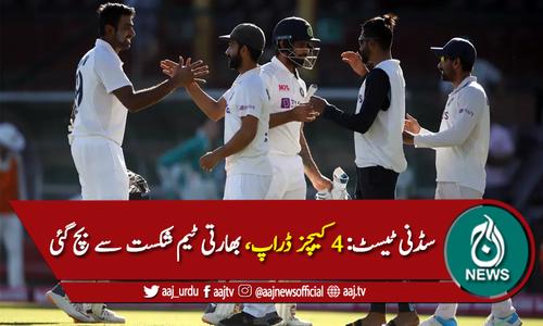 بھارتی ٹیم آسٹریلیا کیخلاف تیسرے ٹیسٹ میں شکست سے بچ گئی