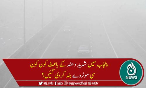 پنجاب میں شدید دھندکا راج، موٹروے ایم 3 لاہور سے عبدالحکیم تک بند