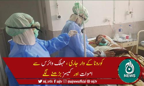 پاکستان میں کورونا وائرس سے مزید55 اموات، 2,123 نئے کیسز رپورٹ