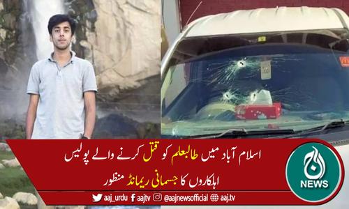 اسامہ ستی قتل کیس:پولیس اہلکاروں کا 5 روزہ جسمانی ریمانڈمنظور