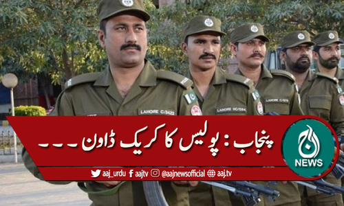 لاہور: ریکارڈ یافتہ بد معاشوں کیخلاف پولیس کریک ڈاون،97 ملزمان گرفتار