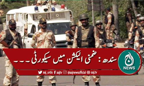 سندھ: ضمنی الیکشن، سیکورٹی انتظامات کا اعلامیہ
