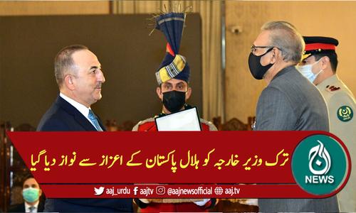ترک وزیر خارجہ کو ہلال پاکستان کے اعزاز سے نواز دیا گیا