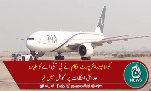 ملائیشیا میں پی آئی اے کا بوئنگ طیارہ 777 قبضے میں لے لیا گیا