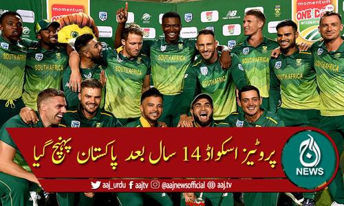 جنوبی افریقا کی کرکٹ ٹیم کی 14سال بعد  پاکستان آمد