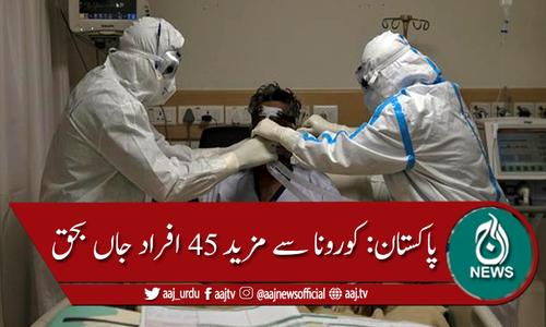 پاکستان: کورونا سے 45 افراد جاں بحق، مزید 2432 افراد میں وائرس کی تشخیص