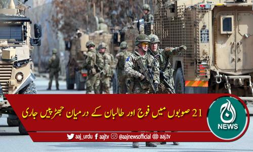 افغانستان ایک بار پھر دہشتگردی کی لپیٹ میں...