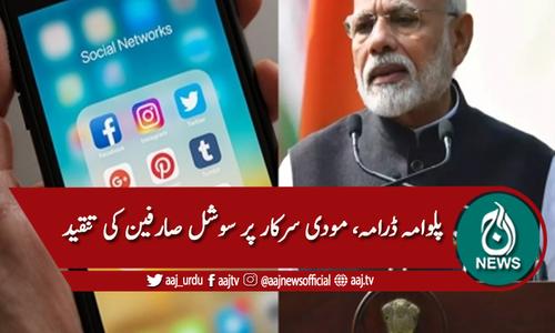 پلوامہ ڈرامہ بے نقاب، سوشل صارفین کی میڈیا اور مودی سرکاری پر تنقید