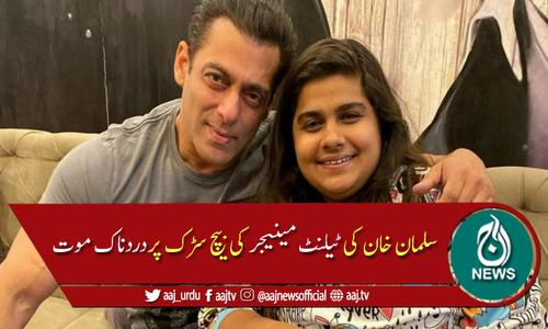 سلمان خان کی ٹیلنٹ مینیجر خوفناک ٹریفک حادثے میں ہلاک