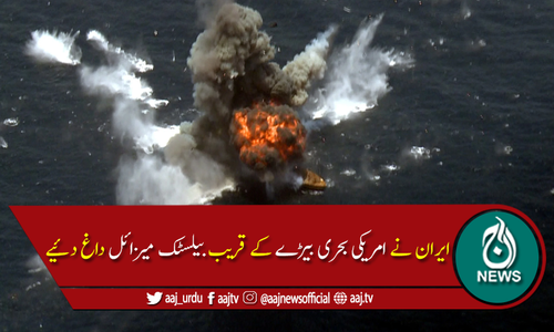 ایران نے امریکی بحری بیڑے کے قریب بیلسٹک میزائل داغ دئیے