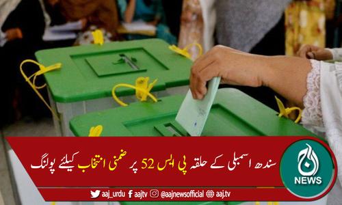 عمر کوٹ میں پی ایس 52 پر ضمنی انتخاب کیلئے پولنگ جاری