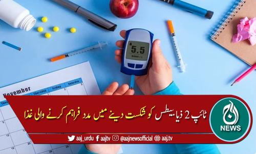ٹائپ 2 ذیابیطس کو شکست دینے میں مدد فراہم کرنے والی غذا