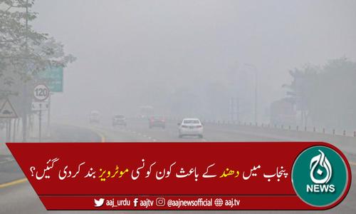 پنجاب میں شدید دھند کا راج، لاہور سے درخانہ تک موٹروے بند