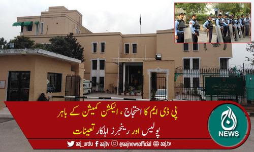 الیکشن کمیشن کےباہرپی ڈی ایم کااحتجاج ، 1800 پولیس اہلکارتعینات