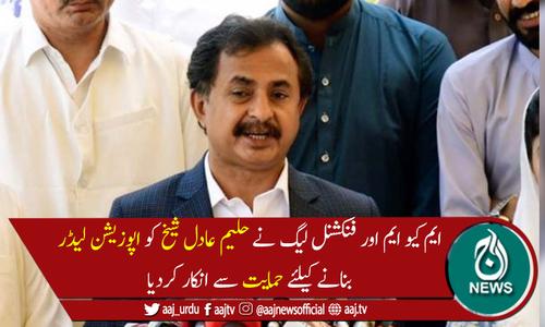 پی ٹی آئی سندھ اسمبلی میں اپوزیشن لیڈرکےمعاملے پر مشکل میں آگئی