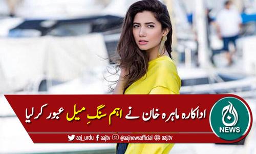 اداکارہ ماہرہ خان کو چاہنے والوں کی تعداد میں مزید اضافہ
