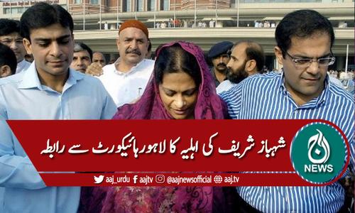شہباز شریف کی اہلیہ نصرت نے لاہور ہائیکورٹ سے رجوع کرلیا