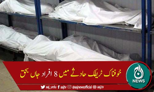 بیلہ کے قریب مسافر کوچ چیک پوسٹ سے ٹکرا کر الٹ گئی،8افراد جاں بحق
