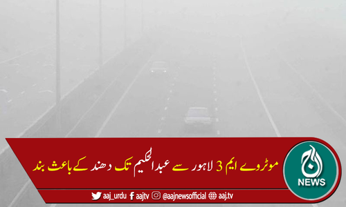 پنجاب میں شدید دھند کاراج، موٹروے ایم 3 لاہور سے عبدالحکیم تک بند