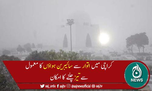 محکمہ موسمیات کی کراچی میں سردی کی نئی لہر کی پیشگوئی