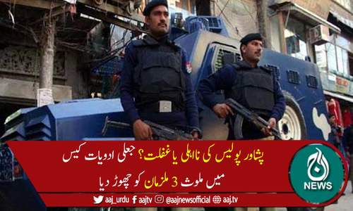 پشاور میں عدالتی احکامات کی خلاف ورزی،پولیس نے 3ملزمان کوچھوڑدیا