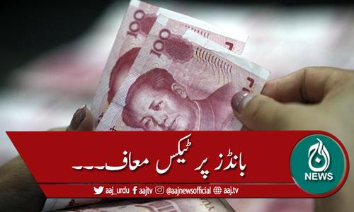 کابینہ نے بانڈز پر ٹیکس معاف کردیا