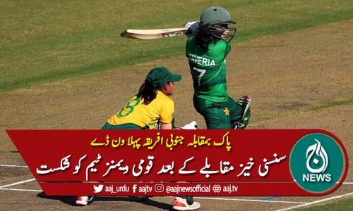 پہلا ون ڈے: پاکستان ویمنز کو دلچسپ مقابلے کے بعد شکست