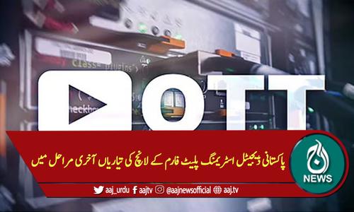 پاکستانی ڈیجیٹل اسٹریمنگ پلیٹ فارم کے لانچ کی تیاریاں آخری مراحل میں