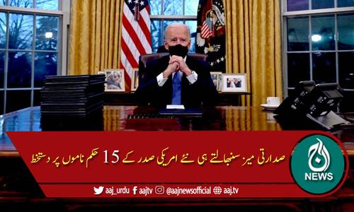 صدارتی میز سنبھالتے ہی امریکی صدر نے 15 حکم ناموں پر دستخط کر دیئے