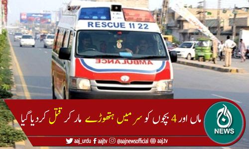 گوجرانوالہ میں ماں اور 4بچوں کو قتل کردیا گیا