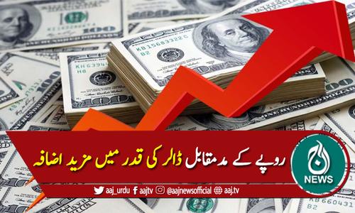 انٹربینک: پاکستانی روپے کی قدر میں مزید کمی