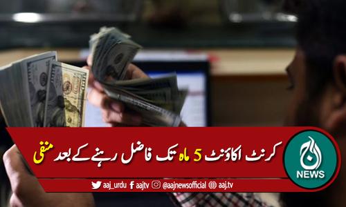 پاکستان کا کرنٹ اکاؤنٹ مسلسل 5 ماہ تک فاضل رہنے کے بعد منفی ہوگیا
