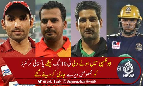 ٹی 10لیگ کیلئے پاکستانی کرکٹرز کو خصوصی ویزے جاری